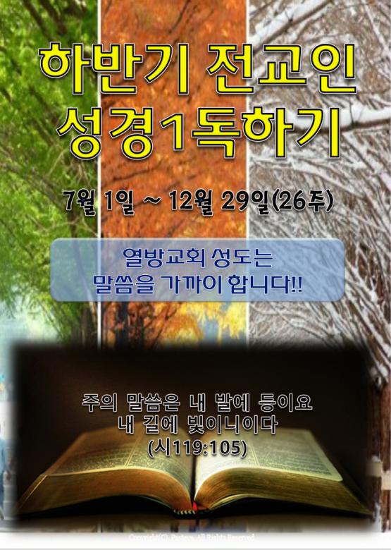 19년도 교회 포스터1